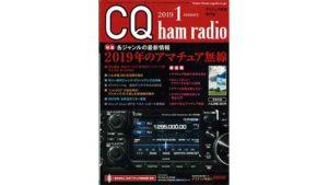 CQ ham radio 2019年1月号の画像