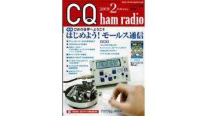 CQ ham radio 2019年2月号の画像