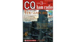 CQ ham radio 2019年3月号の画像