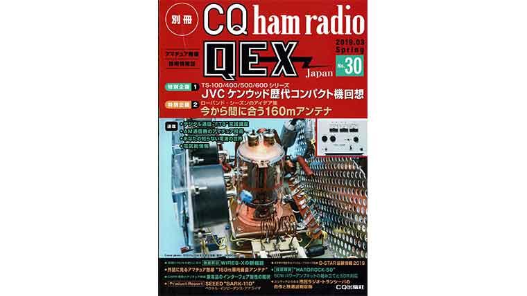 CQ ham radio QEX No.30の画像