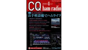 CQ ham radio 2019年4月号の画像