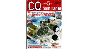 CQ ham radio 2019年5月号の画像